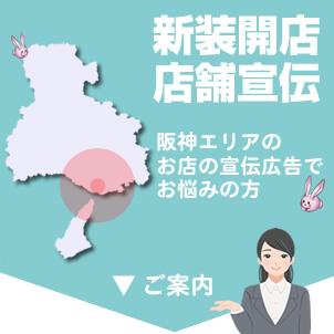 新装開店・店舗宣伝 阪神エリアのお店の宣伝広告でお悩みの方へ