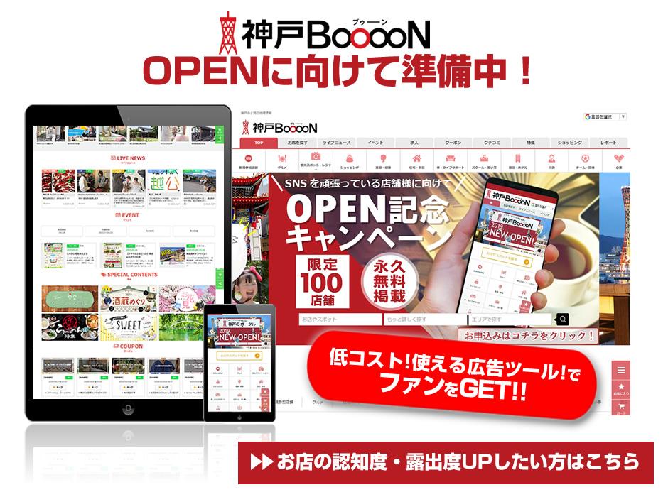 神戸BOOOON OPENに向けて準備中!