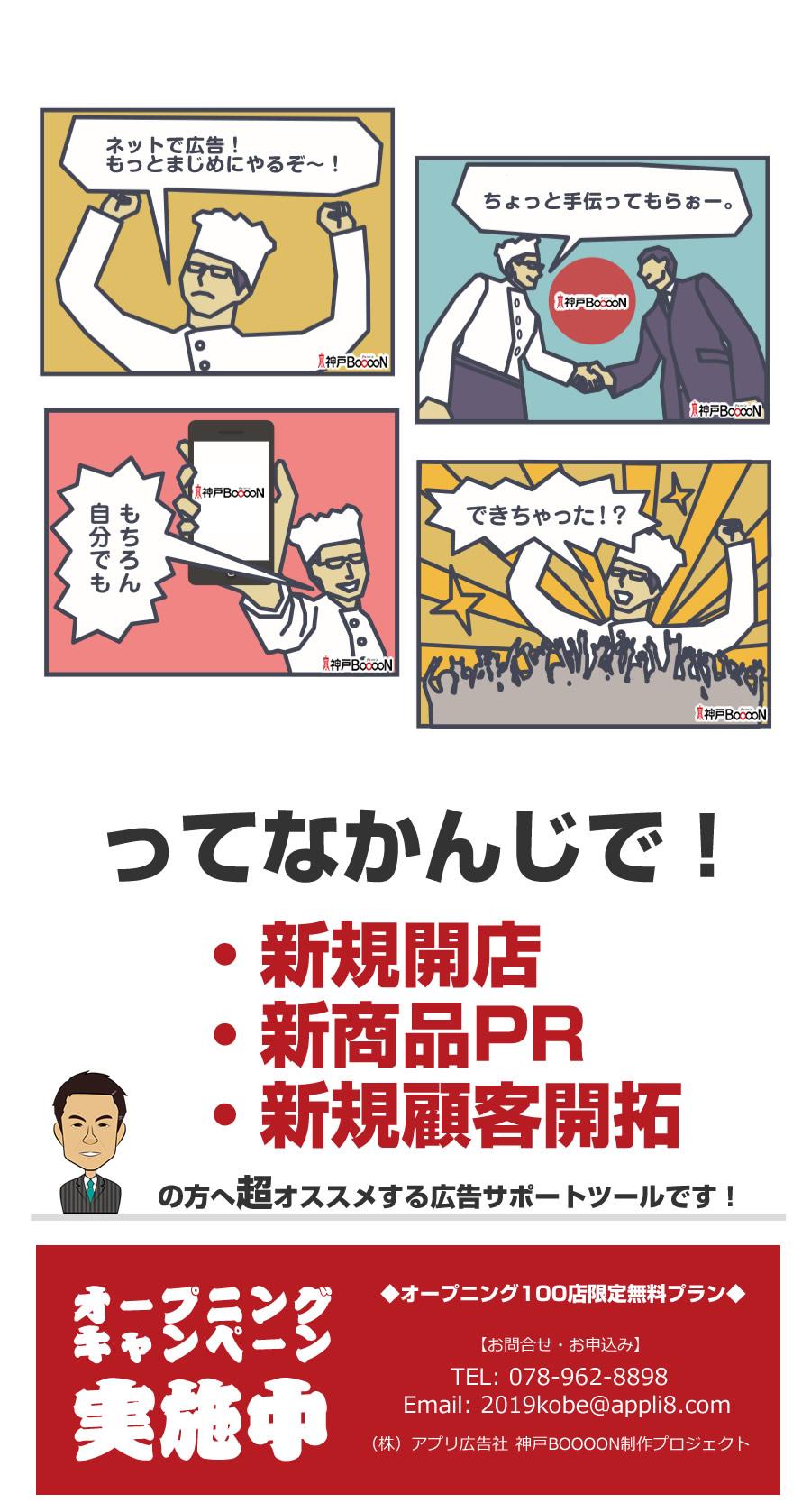 SNS広告がもっと面白くなるツール紹介その4